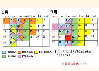 6月7月スタッフスケジュール by ディシェーレ磯子店